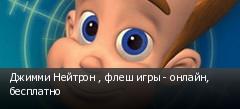 Джимми Нейтрон , флеш игры - онлайн, бесплатно