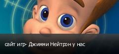 сайт игр- Джимми Нейтрон у нас
