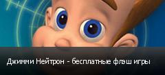 Джимми Нейтрон - бесплатные флэш игры