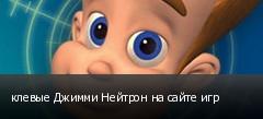 клевые Джимми Нейтрон на сайте игр