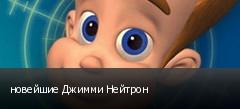 новейшие Джимми Нейтрон