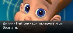 Джимми Нейтрон - компьютерные игры бесплатно