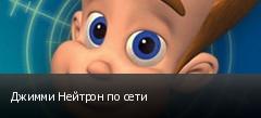 Джимми Нейтрон по сети