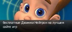 бесплатные Джимми Нейтрон на лучшем сайте игр