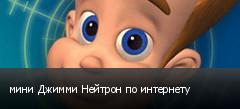мини Джимми Нейтрон по интернету
