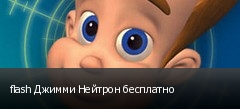 flash Джимми Нейтрон бесплатно