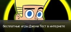 бесплатные игры Джони Тест в интернете