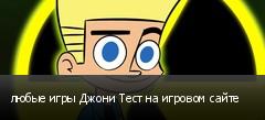 любые игры Джони Тест на игровом сайте