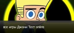 все игры Джони Тест online