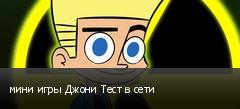 мини игры Джони Тест в сети