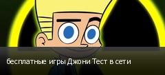 бесплатные игры Джони Тест в сети