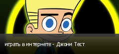 играть в интернете - Джони Тест