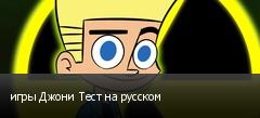 игры Джони Тест на русском