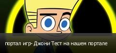портал игр- Джони Тест на нашем портале