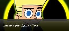 флеш-игры - Джони Тест
