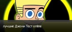 лучшие Джони Тест online