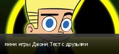 мини игры Джони Тест с друзьями