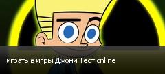 играть в игры Джони Тест online