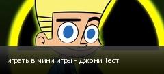 играть в мини игры - Джони Тест