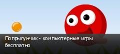 Попрыгунчик - компьютерные игры бесплатно