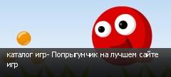 каталог игр- Попрыгунчик на лучшем сайте игр
