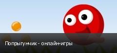 Попрыгунчик - онлайн-игры