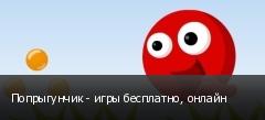 Попрыгунчик - игры бесплатно, онлайн