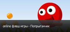 online флеш игры - Попрыгунчик