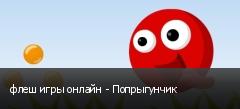 флеш игры онлайн - Попрыгунчик