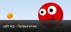 сайт игр - Попрыгунчик