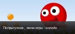 Попрыгунчик , мини игры - онлайн