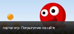 портал игр- Попрыгунчик на сайте