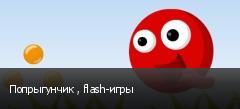 Попрыгунчик , flash-игры