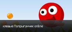 клевые Попрыгунчик online