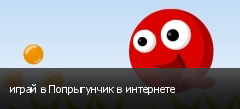 играй в Попрыгунчик в интернете
