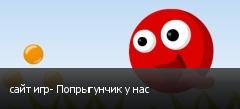 сайт игр- Попрыгунчик у нас