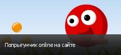Попрыгунчик online на сайте
