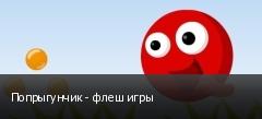 Попрыгунчик - флеш игры