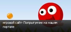 игровой сайт- Попрыгунчик на нашем портале