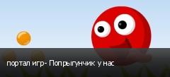 портал игр- Попрыгунчик у нас