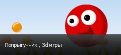 Попрыгунчик , 3d игры
