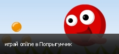 ����� online � �����������