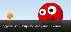 портал игр- Попрыгунчик у нас на сайте