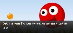 бесплатные Попрыгунчик на лучшем сайте игр