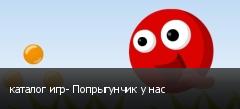 каталог игр- Попрыгунчик у нас