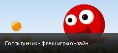 Попрыгунчик - флеш игры онлайн