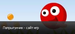 Попрыгунчик - сайт игр