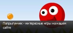 Попрыгунчик - интересные игры на нашем сайте