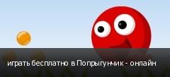 играть бесплатно в Попрыгунчик - онлайн