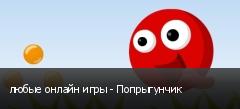 любые онлайн игры - Попрыгунчик